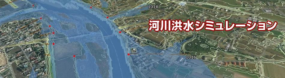 河川洪水シミュレーション