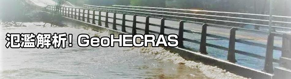 氾濫解析!GeoHECRAS